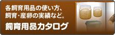 クワガタ・カブトムシ飼育用品カタログ