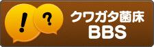 クワガタ菌床BBS