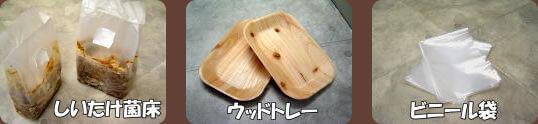 椎茸菌床 ウッドトレー ビニール袋