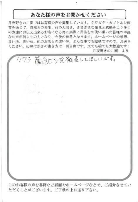 hagaki-369