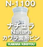 Natura(ナチュラ)カワラ菌床