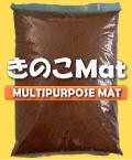 きのこマット|発酵マットシリーズ