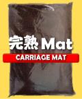 完熟マット|発酵マットシリーズ