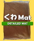 くわマット|発酵マットシリーズ