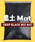 発酵マットシリーズ 黒土マット