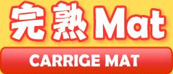 発酵マットシリーズ 完熟マット